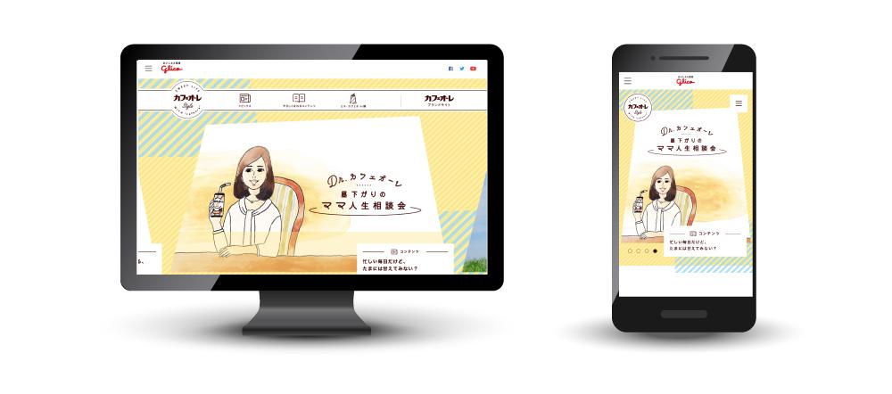 ブランドサイト「カフェオーレStyle」 | 江崎グリコ