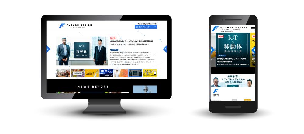 オウンドメディアサイト「FUTURE STRIDE」 | ソフトバンク