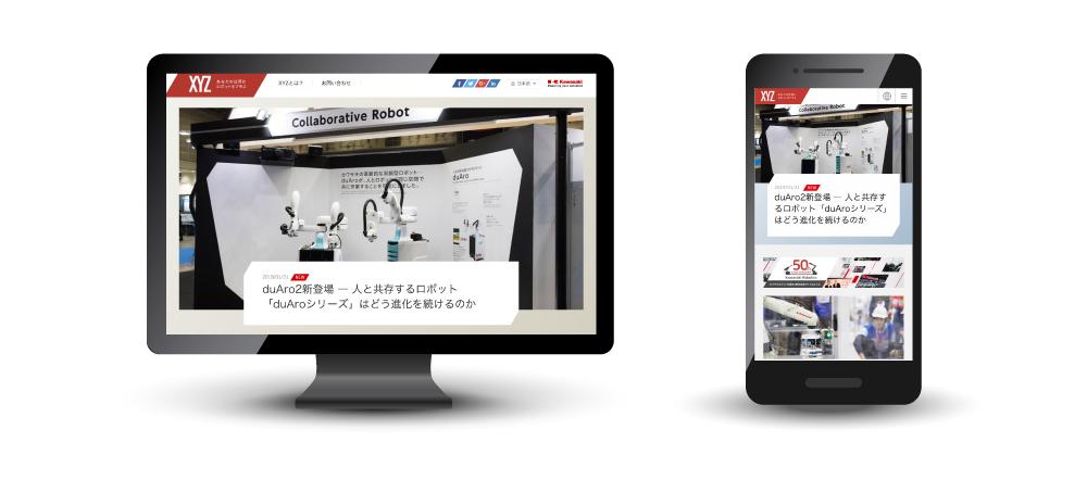 オウンドメディアサイト「XYZ」 | 川崎重工