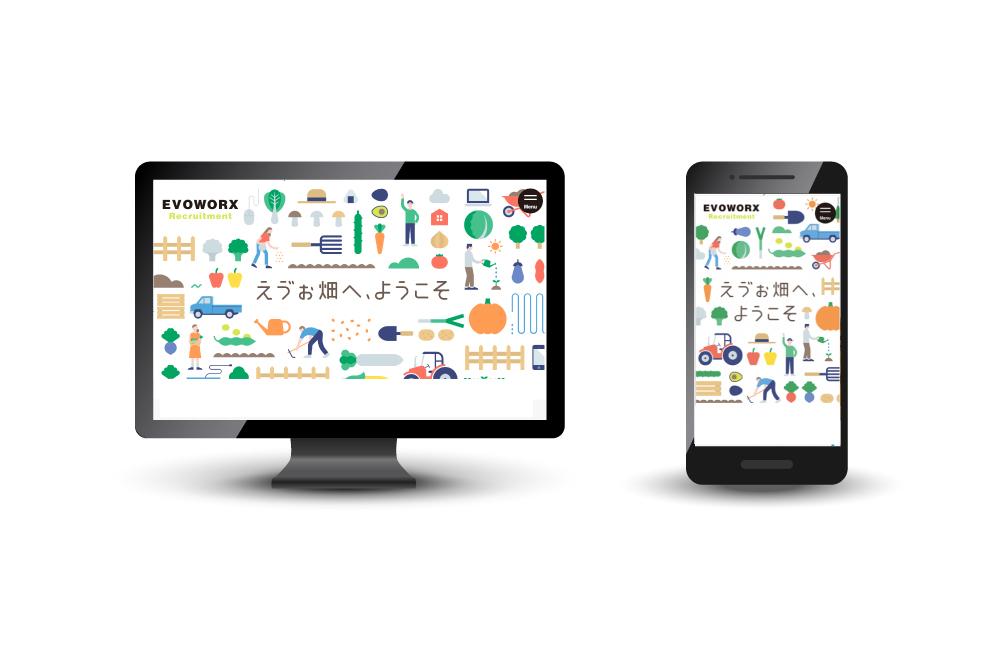 採用サイト | EVOWORX